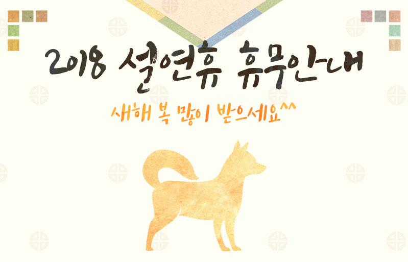 2018년 설연휴 휴무안내